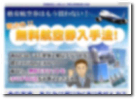 無料航空券